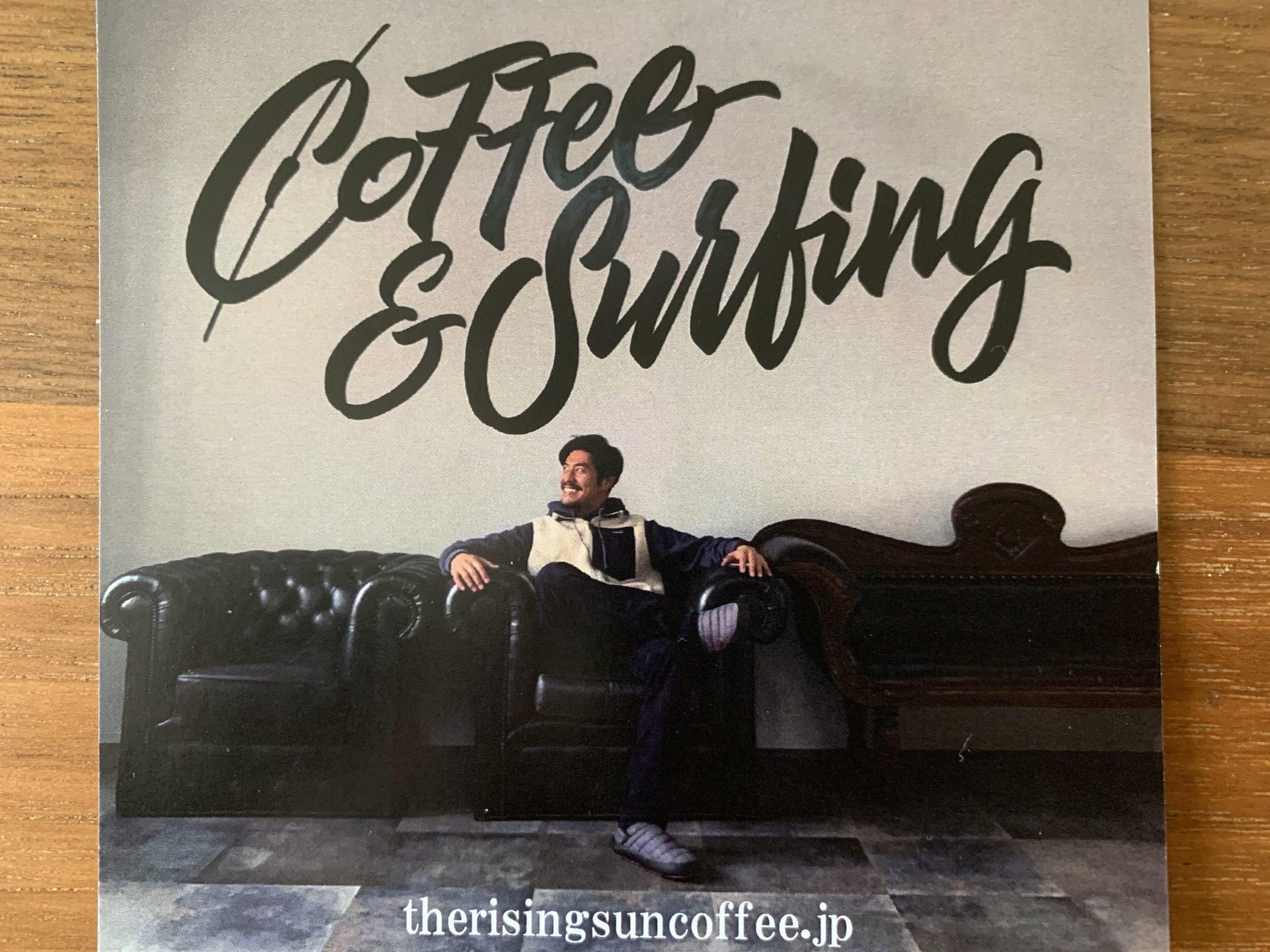 コーヒー ザ ライジング サン
